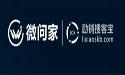 励销搜客宝-上海微问家信息技术有限公司