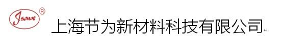 上海节为新材料科技有限公司销售部