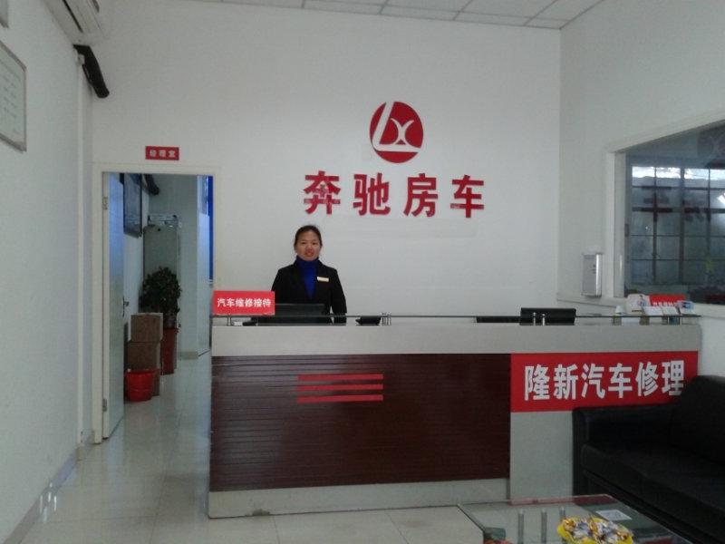 上海隆新汽车修理厂-专业维修奔驰宝马