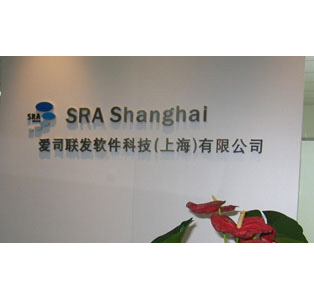 爱司联发软件科技(上海)有限公司