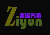 上海紫运汽车销售有限公司