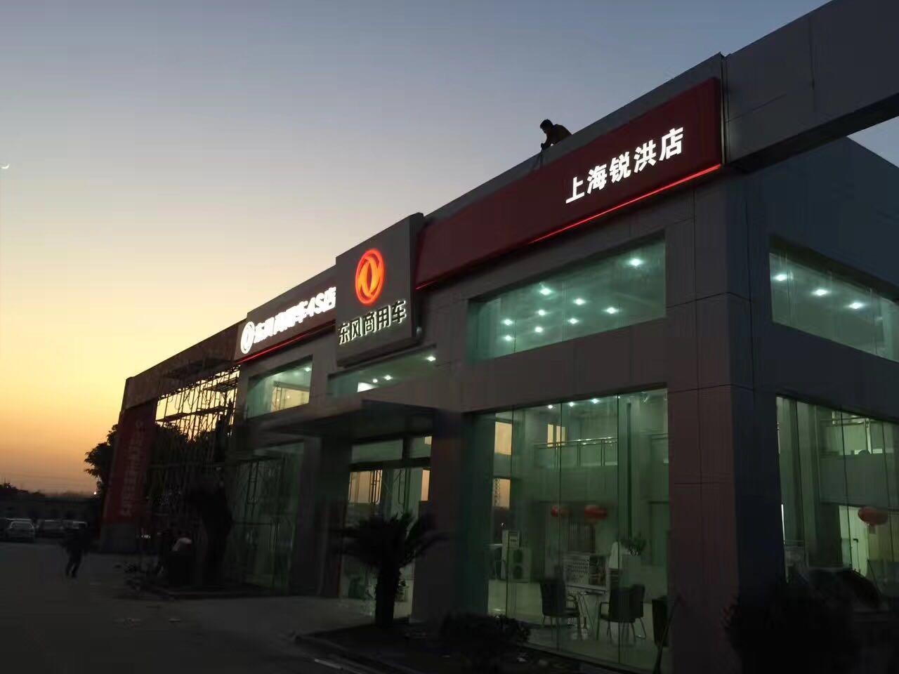 上海锐洪汽车销售有限公司