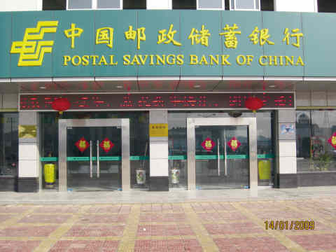 邮储银行 进步 与您同步 中国邮政储蓄银行济南分行