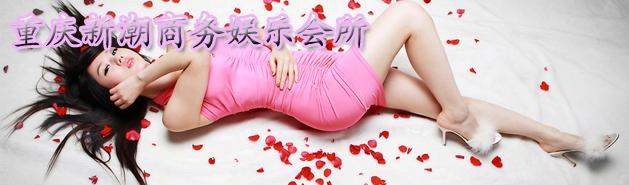 重庆兼职美女服务