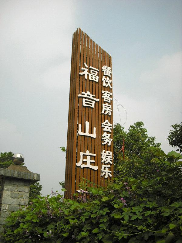 南京福音山庄