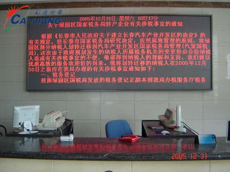 上海LED显示屏