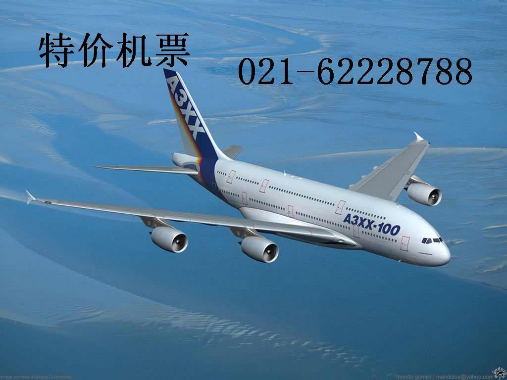 主营: 特价飞机票查询 、 特价飞机票 、 打折飞机