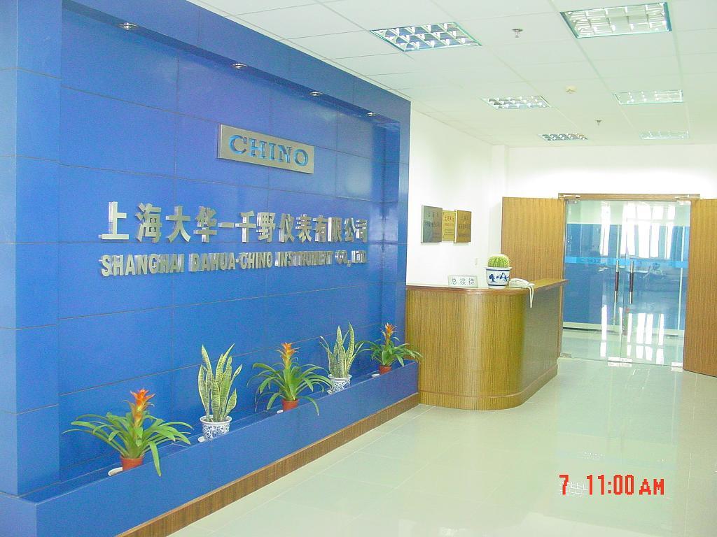 上海大华-千野仪表有限公司