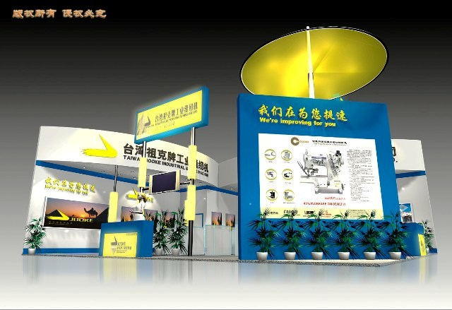 上海展台搭建-上海展会设计搭建上海展位设计装修
