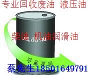 梁山废油回收有限公司-上海废油回收-废油回收价格
