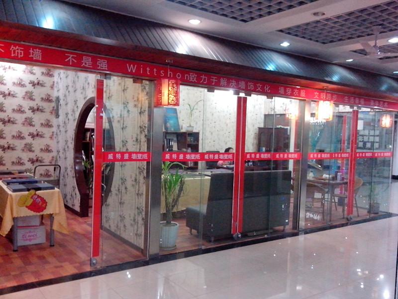 上海誉州批发壁纸