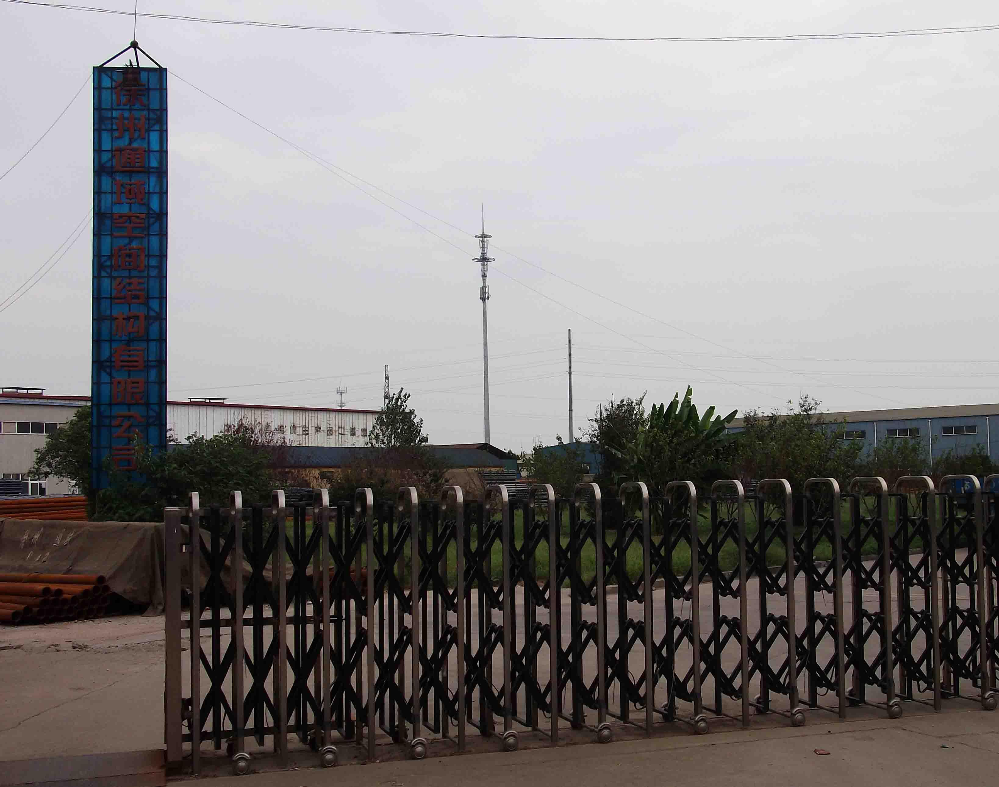 徐州中域空间膜结构工程有限公司
