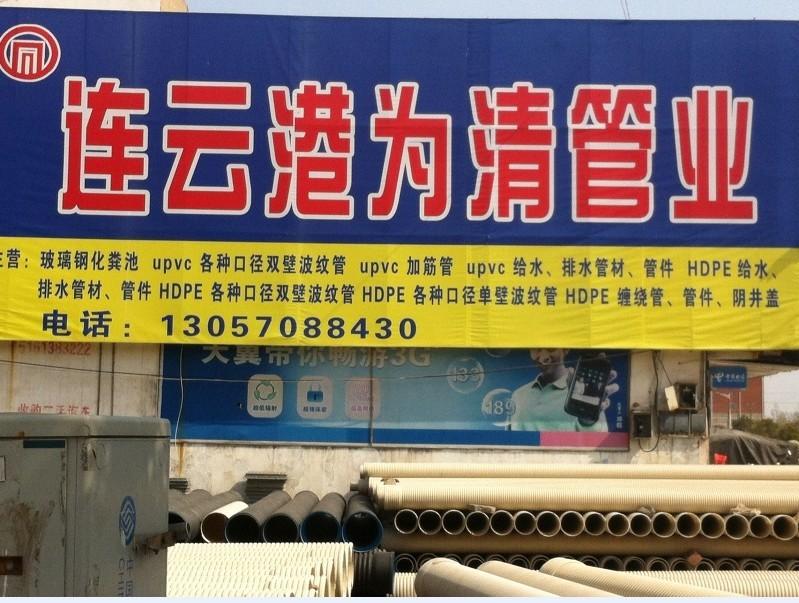 江苏连云港为清管业有限公司-玻璃钢化粪池生产厂家