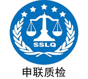 上海申联质量检测服务有限公司