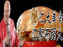 贵州汇大蒸美食蒸菜,蒸菜菜谱,蒸菜做法电话:1美味v美食a美食图片