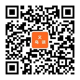义乌阿里巴巴英文站-义乌阿里巴巴-交流平台