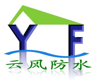 防水工程-上海云风防水工程有限公司