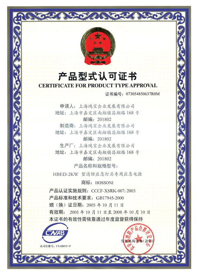 消防认证示例