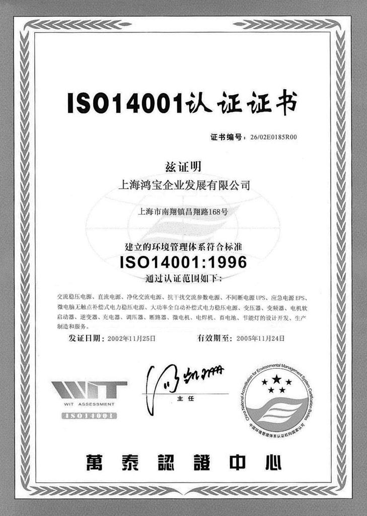 ISO14004国际环境体系