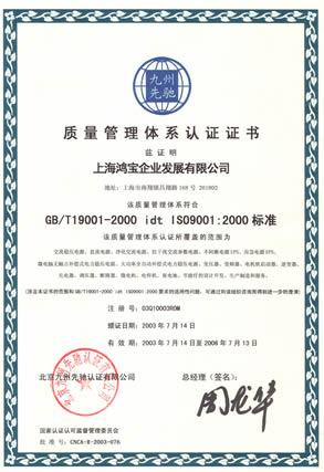 ISO19001-2000国际质量管理体系认证