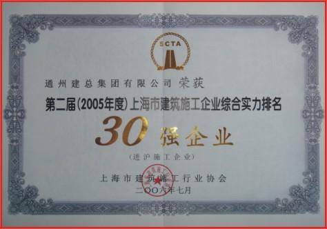 2005年度上海市建筑施工企业综合实力30强