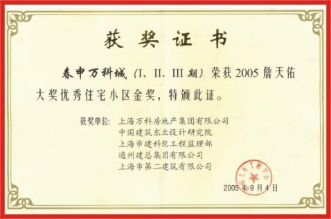 万科春申城(I期、II期、III期)詹天佑大奖