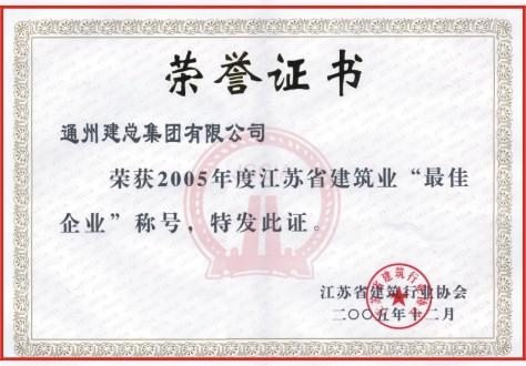 2005年度江苏省建筑业最佳企业