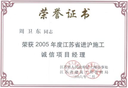 2005年度江苏省进沪施工诚信项目经理