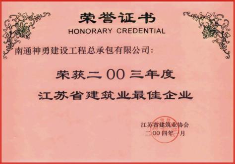 2003年度江苏省建筑业最佳企业
