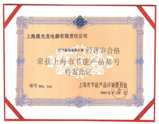 上海市节能产品