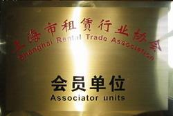 上海市租赁行业协会会员单位