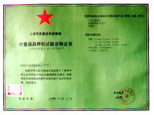 计量器失样机试验合格证书