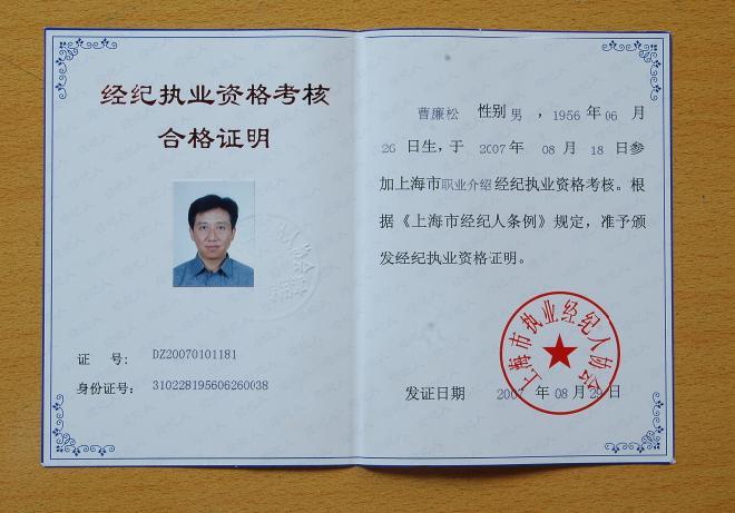 经济执业资格证