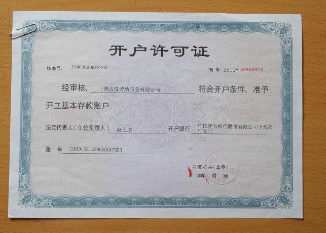 中国银行开户许可证