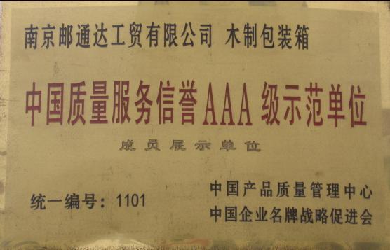 中国质量服务信誉AAA级示范单位