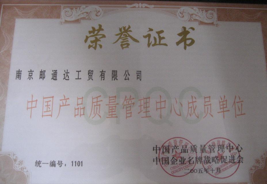 中国产品质量管理中心成员单位