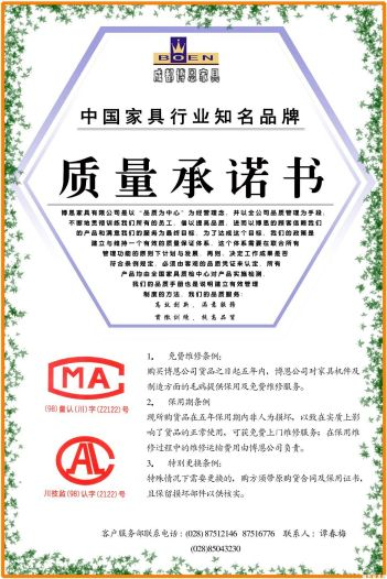产品质量承诺书-资质荣誉-八达办公家具厂
