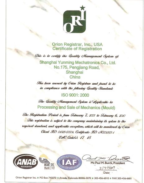 美国奥瑞认证(英文)