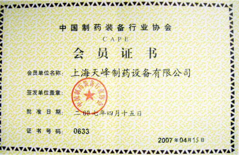 中国制药装备行业协会会员