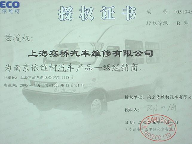 汽车销售授权书
