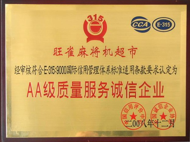 AA级质量诚信服务企业