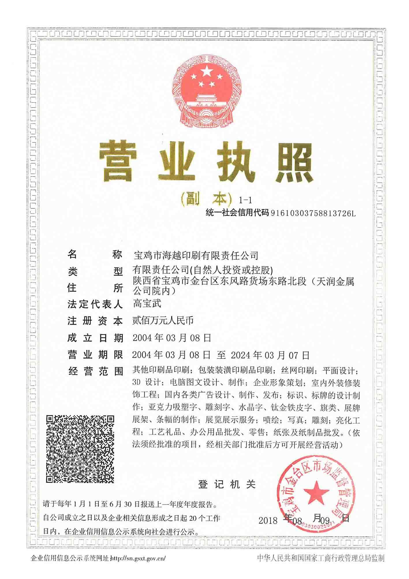 宝鸡市海越印刷有限责任公司企业法人营业执照
