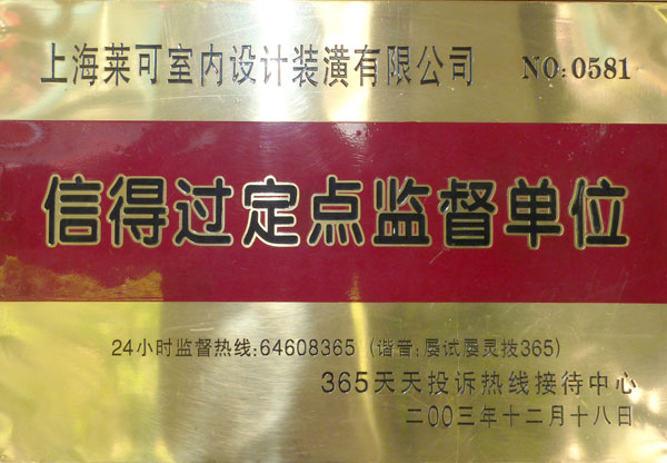 信得过定点监督单位,上海室内设计装修,上海室内装潢