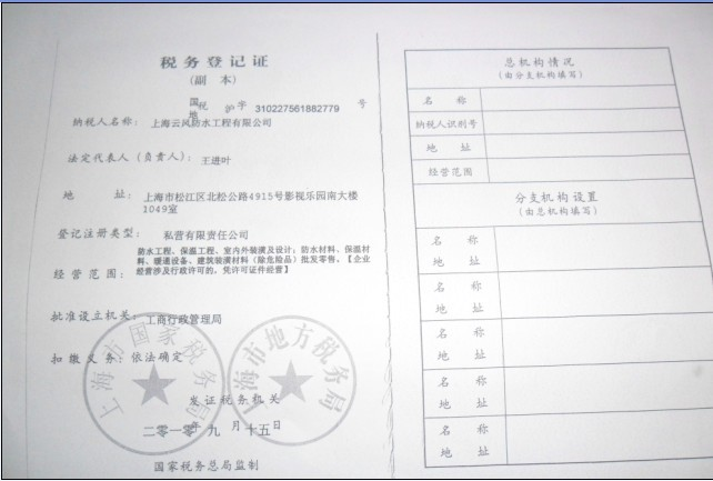 上海云风防水工程有限公司