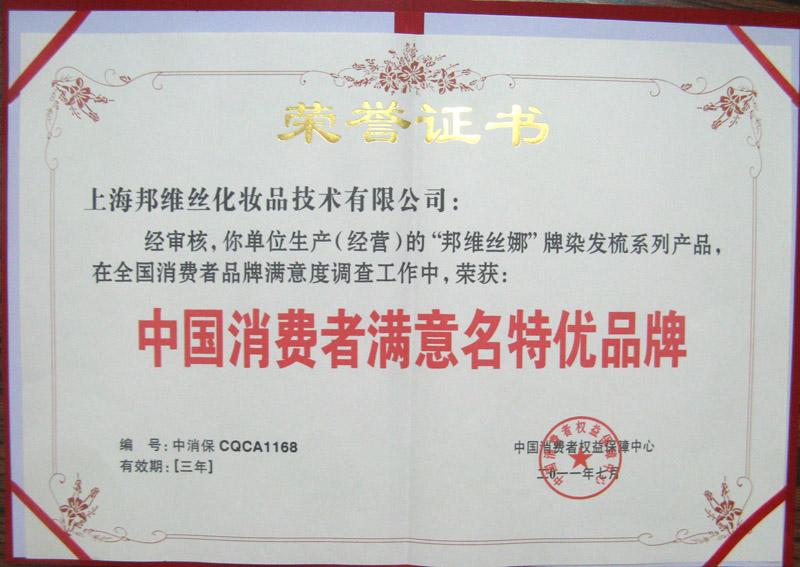 中國誚費者滿意名优品牌
