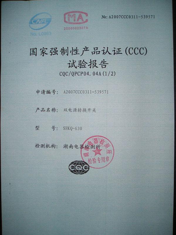 ccc46com_中国国家强制性产品认证证书(ccc)实验报告