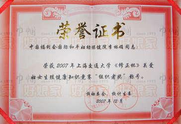 三甲医院妇产科专家获奖证书