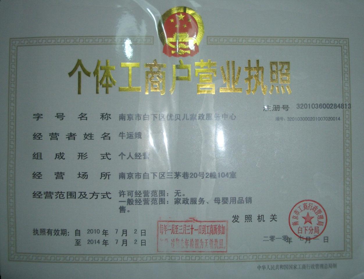 南京个体工商户年检_南京工商营业执照年检-2015年个体工商营业执照年检如何年审