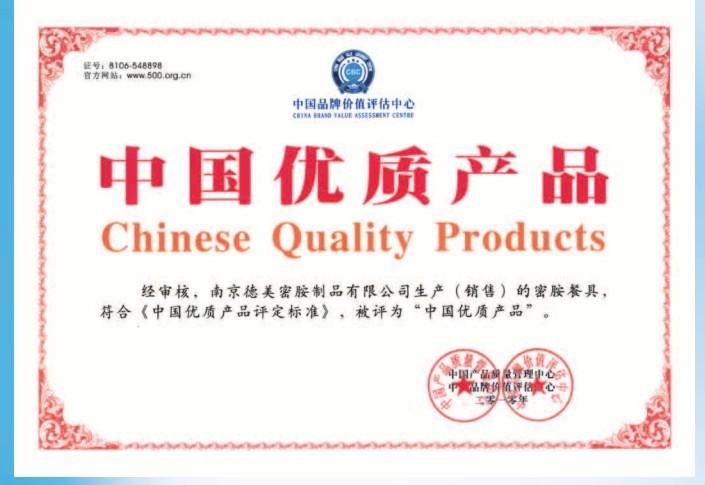 中国优质产品证书