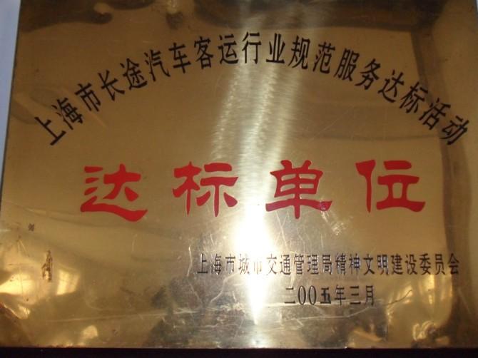 上海市长途汽车客运行业规范服务达标活动